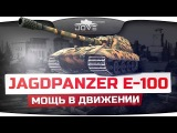 Мощь В Движении (Обзор Jagdpanzer E-100). World Of Tanks ☆ Jove [Virtus.Pro]