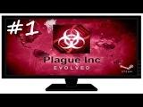 Plague Inc: Evolved - Симулятор вируса - Бактерия